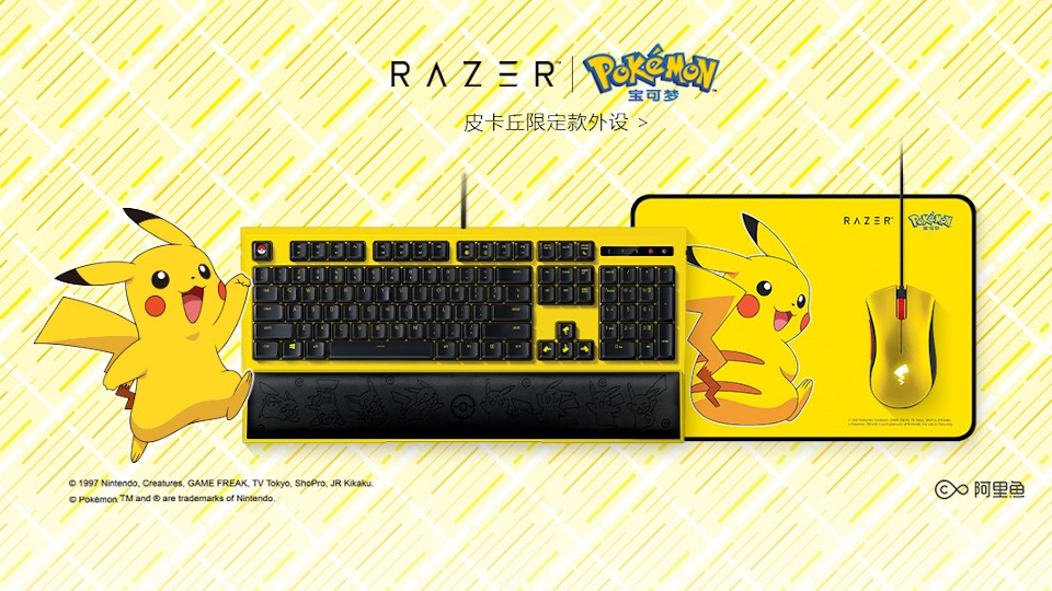 Razer made a Pikachu keyboard and mouse, and they're downright adorable